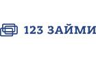 123 Займи